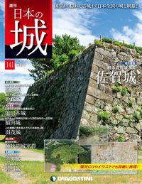 日本の城 改訂版 第141号