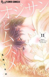 オジサンとムスメ【マイクロ】(11)
