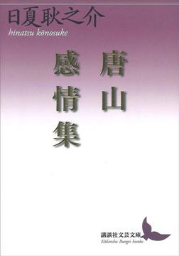 唐山感情集-電子書籍