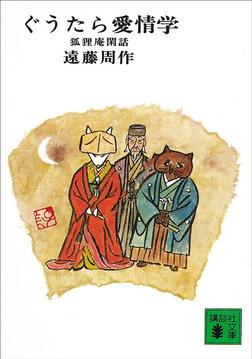 ぐうたら愛情学 狐狸庵閑話-電子書籍
