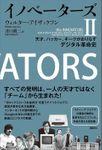 イノベーターズ(講談社)