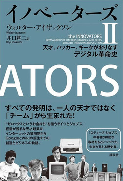 イノベーターズ2 天才、ハッカー、ギークがおりなすデジタル革命史-電子書籍