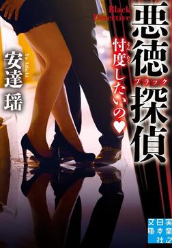 悪徳(ブラック)探偵 忖度したいの-電子書籍