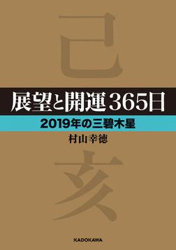 展望と開運365日 【2019年の三碧木星】-電子書籍