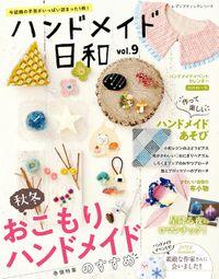 ハンドメイド日和 vol.9