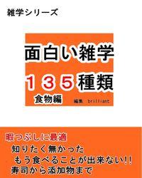 面白い雑学【135種類】食べ物編