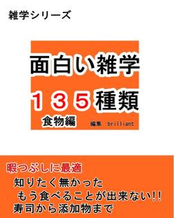 面白い雑学【135種類】食べ物編-電子書籍