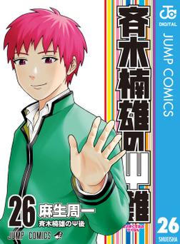 斉木楠雄のΨ難 26-電子書籍