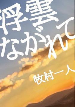 浮雲ながれて-電子書籍