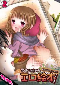 20歳から始めるエロ絵本~童話の世界でヤリまくり~【フルカラー】(2)