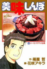 美味しんぼ(65)