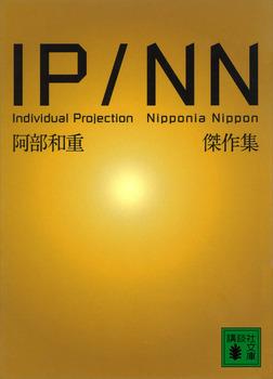 IP/NN 阿部和重傑作集-電子書籍