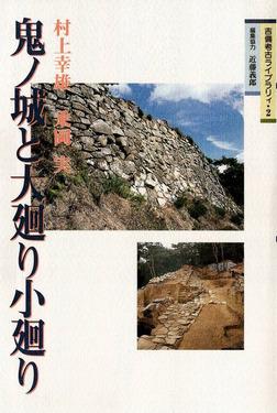 鬼ノ城と大廻り小廻り-電子書籍
