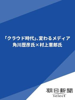 「クラウド時代」、変わるメディア 角川歴彦氏×村上憲郎氏-電子書籍