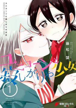 ユニコーンと寂しがりや少女 (1)-電子書籍