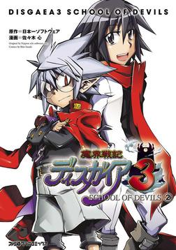 魔界戦記ディスガイア3 SCHOOL OF DEVILS(2)-電子書籍