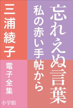 三浦綾子 電子全集 忘れえぬ言葉―私の赤い手帖から-電子書籍