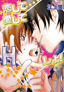 恋して愛してHしよ!~恋人モヨウは曇りのち晴れ~【分冊版第03巻】-電子書籍