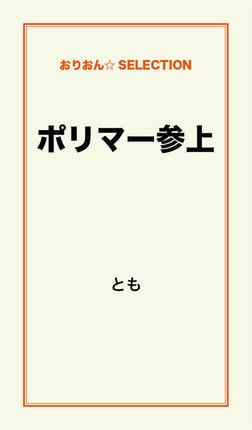 ポリマー参上-電子書籍