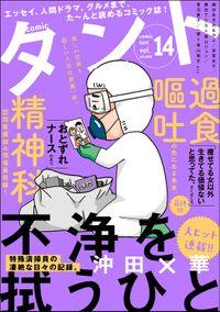 comicタント Vol.14