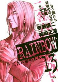 RAINBOW(13)