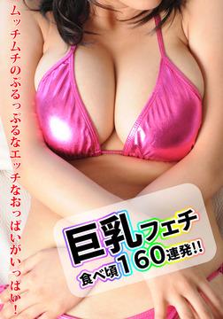 巨乳フェチ 食べ頃160連発!!-電子書籍