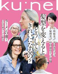 Ku:nel(クウネル) 2018年 9月号 [髪型を変えるとどうしてきれいになるの?]