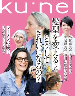 Ku:nel(クウネル) 2018年 9月号 [髪型を変えるとどうしてきれいになるの?]-電子書籍