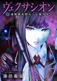 ヴェクサシオン~連続猟奇殺人と心眼少女~ 分冊版 : 15