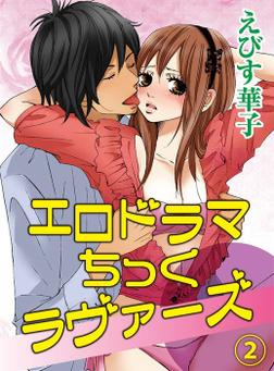 エロドラマちっくラヴァーズ(2)-電子書籍
