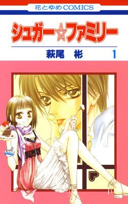 シュガー☆ファミリー 1巻-電子書籍