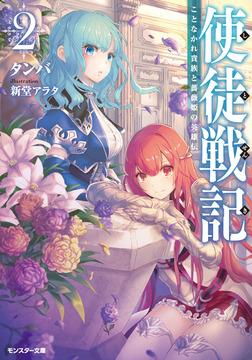 使徒戦記 ことなかれ貴族と薔薇姫の英雄伝(文庫版) : 2-電子書籍