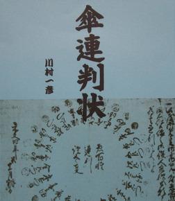 傘連判状-電子書籍