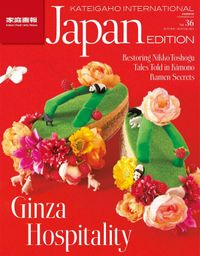 家庭画報国際版 KATEIGAHO INTERNATIONAL JAPAN EDITION 2015年 秋冬号 2015 AUTUMN / WINTER vol.36