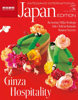 家庭画報国際版 KATEIGAHO INTERNATIONAL JAPAN EDITION 2015年 秋冬号 2015 AUTUMN / WINTER vol.36-電子書籍