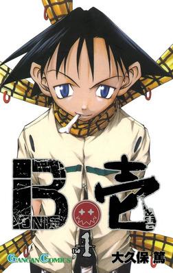 B壱 1巻-電子書籍