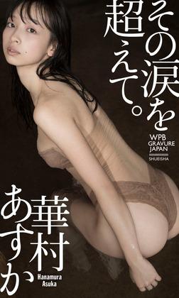 【デジタル限定】華村あすか写真集「その涙を超えて。」-電子書籍