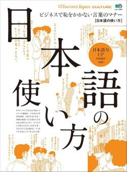 DJ_CULTURE 2017年3月号「日本語の使い方」-電子書籍