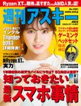 週刊アスキーNo.1291(2020年7月14日発行)
