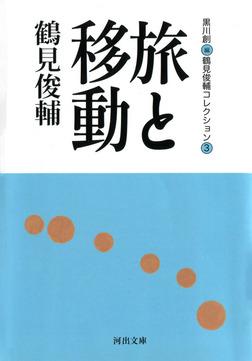 旅と移動 鶴見俊輔コレクション3-電子書籍
