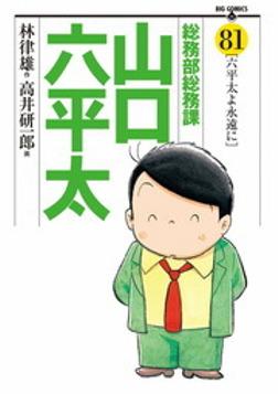 総務部総務課 山口六平太(81)-電子書籍