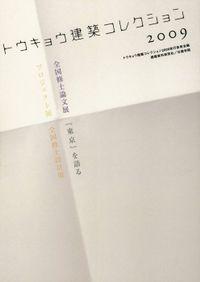 トウキョウ建築コレクション2009