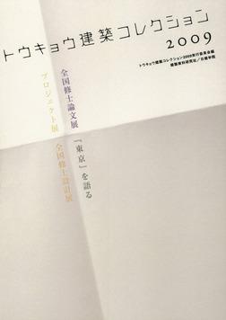 トウキョウ建築コレクション2009-電子書籍