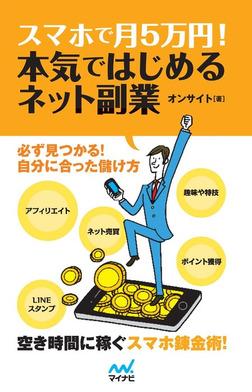 スマホで月5万円! 本気ではじめるネット副業-電子書籍