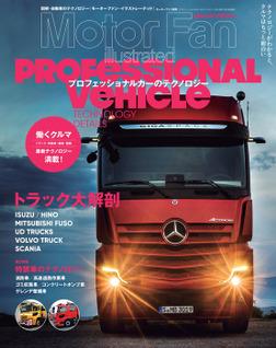 Motor Fan illustrated特別編集 プロフェッショナルカーのテクノロジー-電子書籍