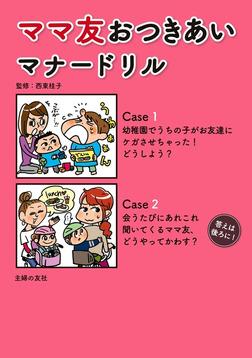 ママ友おつきあいマナードリル-電子書籍