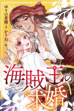 海賊王の求婚 1巻〈花の王子と海賊王〉-電子書籍