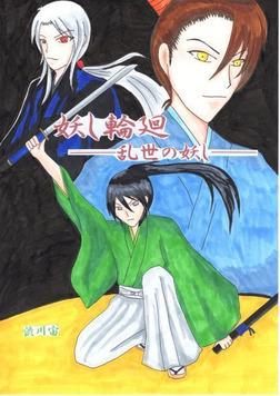 妖し輪廻ー乱世の妖しー-電子書籍