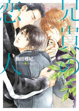 兄貴の恋人【SS付き電子限定版】-電子書籍