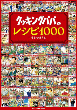 クッキングパパのレシピ1000-電子書籍
